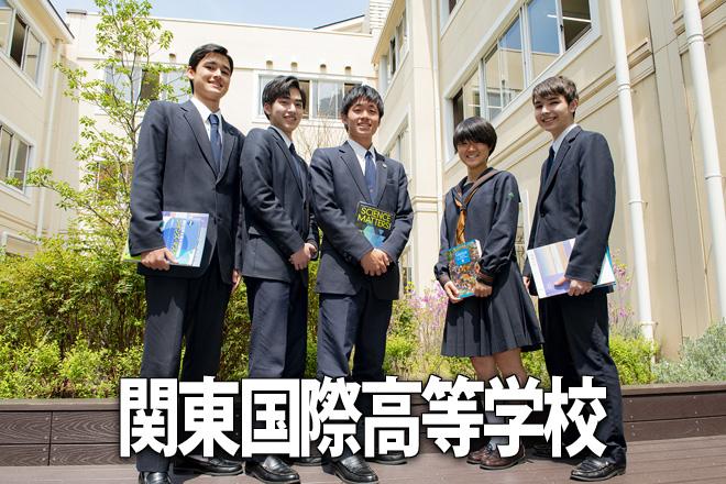 「世界につながる教育」の実現のため、渋谷・勝浦・オンラインの3つのキャンパスを連携して、本校独自のハイブリッド型教育で未来の国際人を育てていきます。各種イベント情報は本校ホームページをご確認ください。